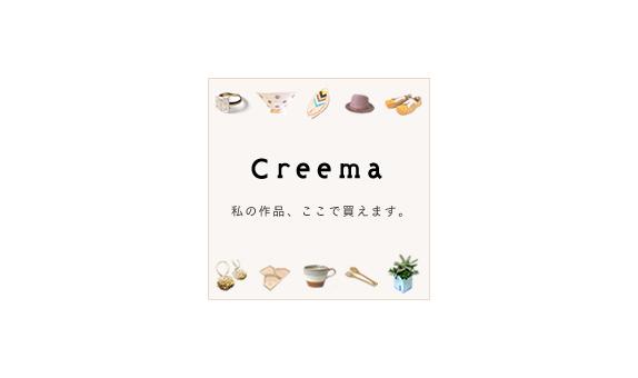 Creema(クリーマ)