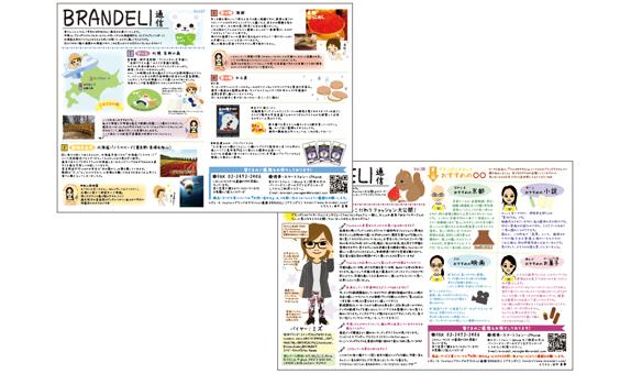 商品同梱用ニュースレター